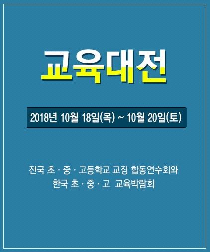 """""""초ㆍ중ㆍ고 교육의 모든 것""""... '2018 제2회 교육대전' 오는 10월 18일 진행"""